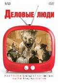 filmy oblichayushhie kapitalizm 3 Фильмы, обличающие капитализм