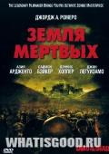 filmy oblichayushhie kapitalizm 7 Фильмы, обличающие капитализм