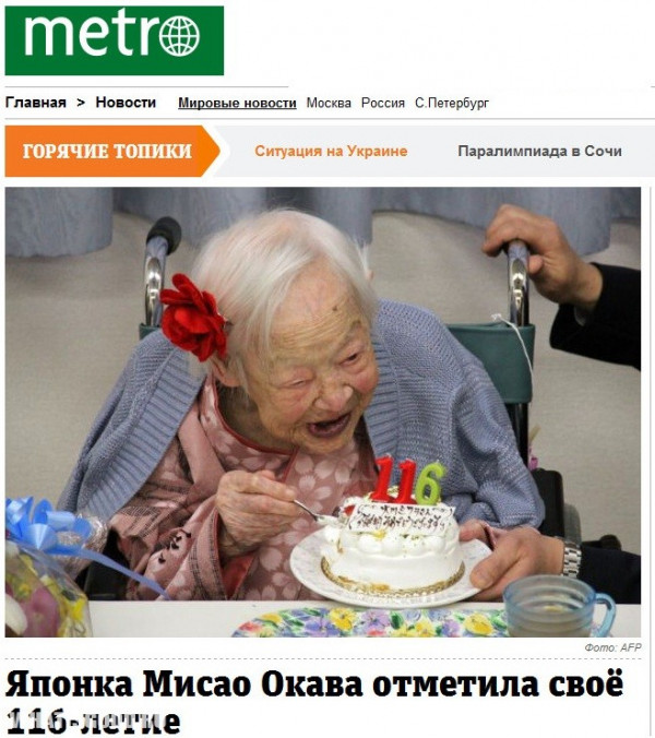 globalnoe shou samyj pozhiloj chelovek mira 2 Глобальное шоу: Самый пожилой человек мира