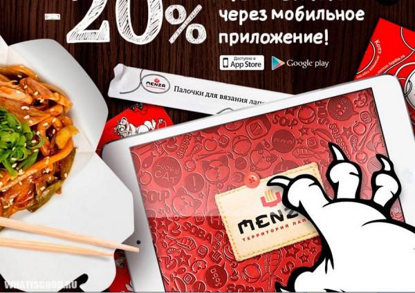 kafe-menza-v-gostyax-u-nechisti-1