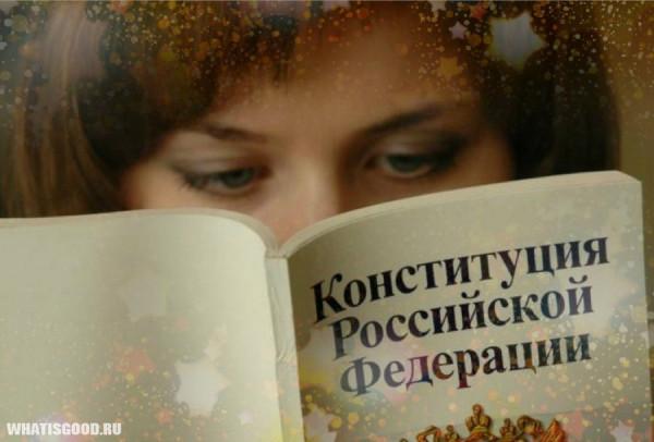 konstituciya-rossii-prava-i-svobody-vmesto-obyazannostej-1