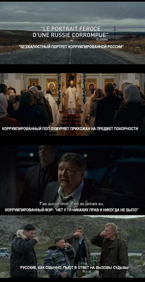leviafan rossiya kak freddi kryuger 1 Левиафан: Россия как Фредди Крюгер
