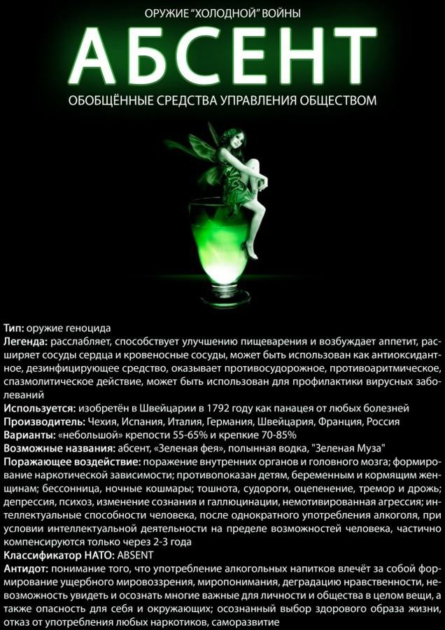 preduprezhden znachit vooruzhen 12 Агитпроп: Предупрежден, значит вооружен!