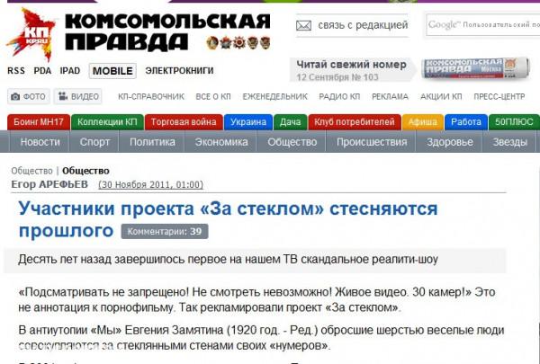 za steklom s chego nachinalis realiti shou v rossii 6 «За стеклом»: С чего начинались реалити шоу в России?