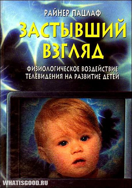 zastyvshij vzglyad vliyanie televizora na razvitie detej 2 Застывший взгляд: Влияние телевизора на развитие детей