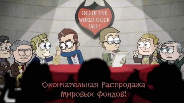 amerikanskaya mechta multfilm o sushhnosti mirovoj bankovskoj pautiny 1 1 «Американская мечта»: Мультфильм о сущности мировой банковской паутины
