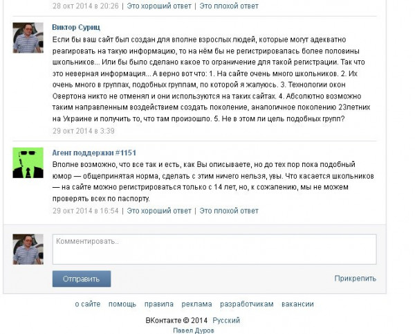 obrashhenie k administracii vkontakte po povodu propagandy nasiliya v mdk1 3 Обращение к администрации ВКонтакте по поводу пропаганды насилия в МДК