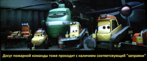 planes Fire and rescue implication 10 Анализ мультфильма Самолеты: огонь и вода