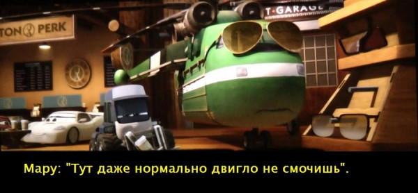 planes Fire and rescue implication 11 Анализ мультфильма Самолеты: огонь и вода