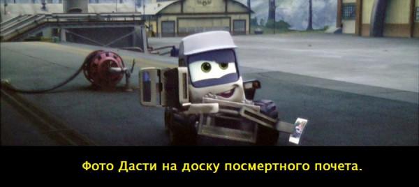 planes Fire and rescue implication 20 Анализ мультфильма Самолеты: огонь и вода