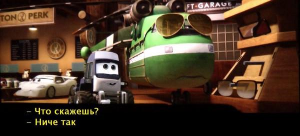 planes Fire and rescue implication 21 Анализ мультфильма Самолеты: огонь и вода