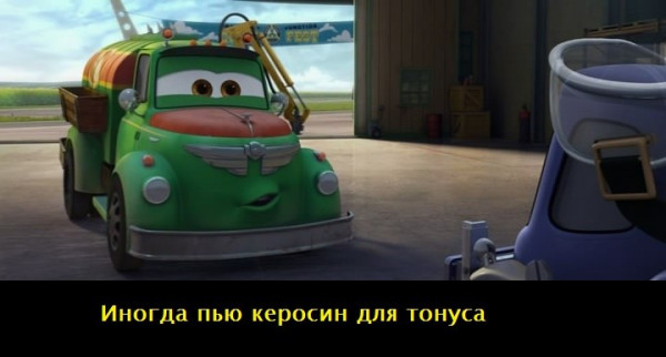 planes Fire and rescue implication 24 Анализ мультфильма Самолеты: огонь и вода