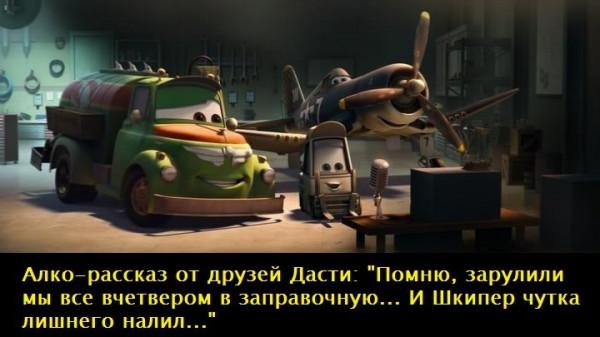 planes Fire and rescue implication 26 Анализ мультфильма Самолеты: огонь и вода