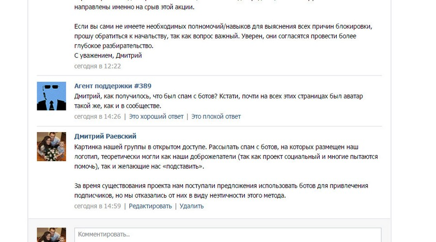 soobshhestvo nauchi xoroshemu vkontakte zablokirovano cenzura 11 Сообщество «Научи хорошему» ВКонтакте заблокировано: цензура?