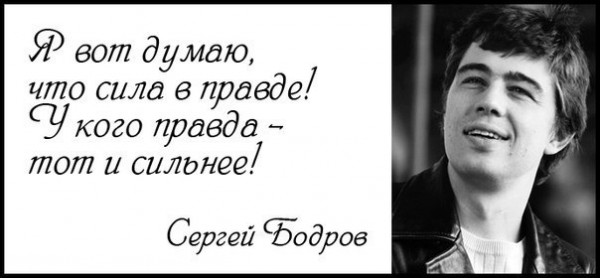 pravda u kazhdogo svoya 3 Правда у каждого своя?