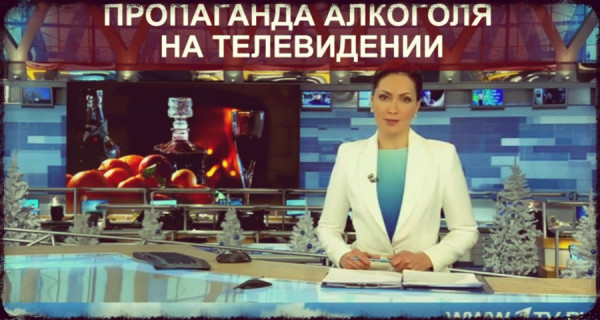 propaganda-alkogolya-na-rossijskom-televidenii-1