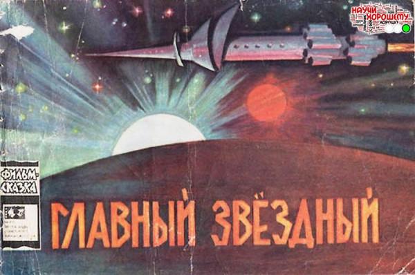 sovetskie-multfilmy-o-kosmose-glavnyj-zvezdnyj-15
