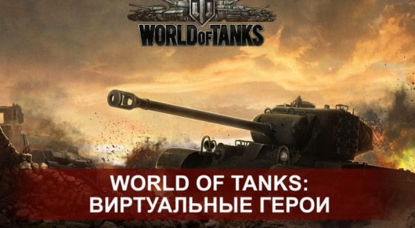 world-of-tanks-virtualnye-geroi-1