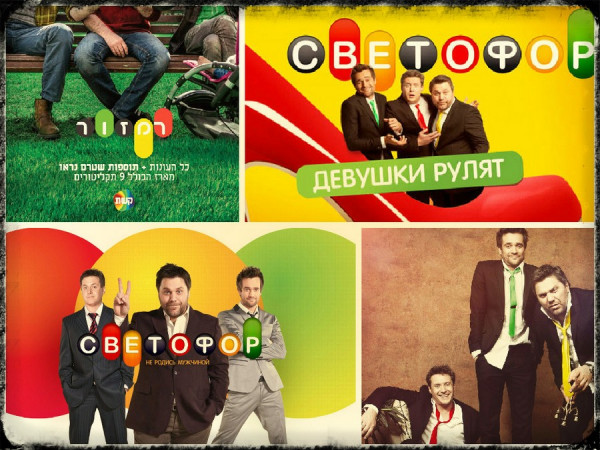 videoobzor-na-serial-svetofor-muzhchiny-byvayut-tryox-tipov