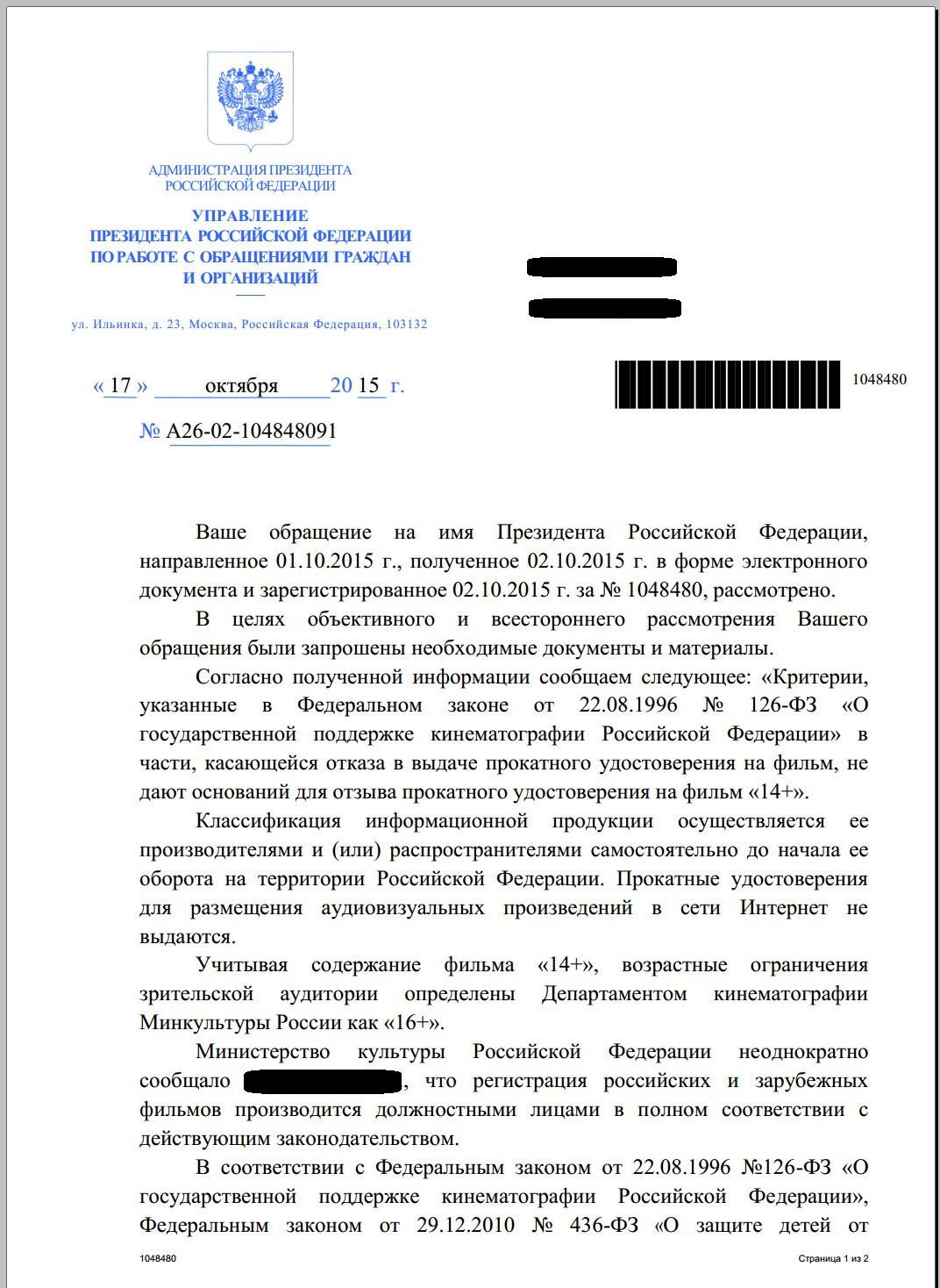 obrashhenie protiv filma 14 po priznakam razvratnyx dejstvij Системный взгляд на российский кинематограф