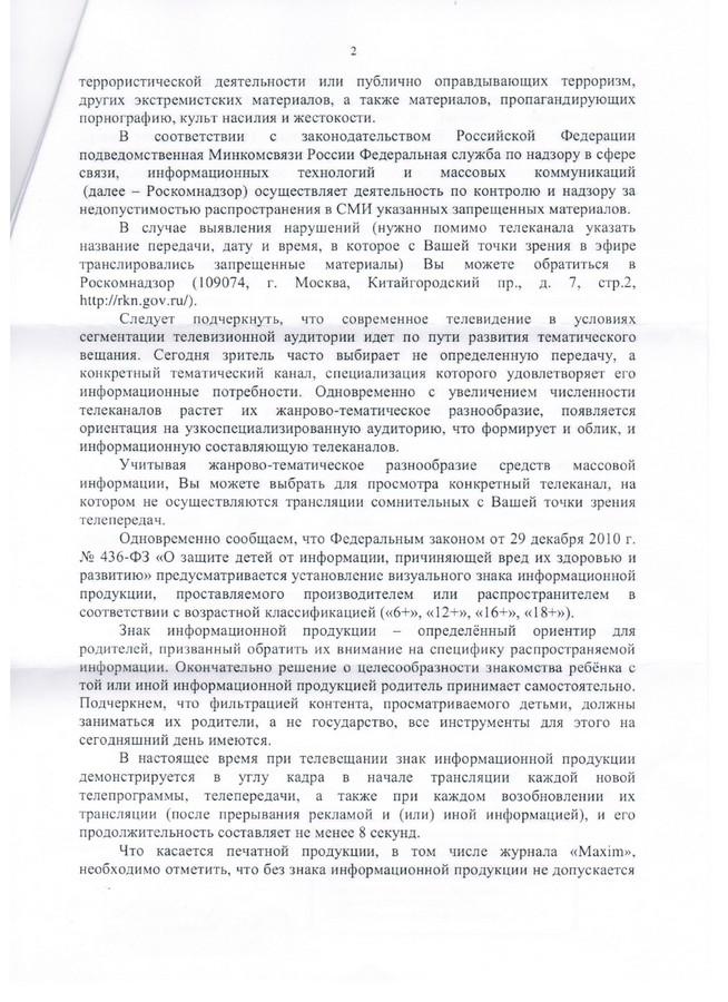 фdirektoru fsb telekanal tnt ugrozhaet nacionalnoj bezopasnosti rossii 1 Директору ФСБ: Телеканал ТНТ угрожает национальной безопасности России