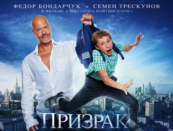 semejnyj-film-prizrak-smotret-bez-detej7