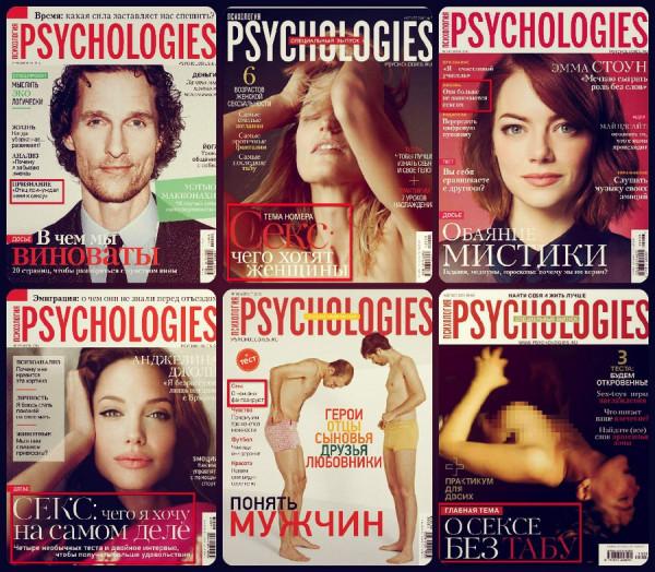 zhurnal psychologies psevdopsixologiya dlya shirokix mass 9 Журнал «Psychologies»: Псевдопсихология для широких масс