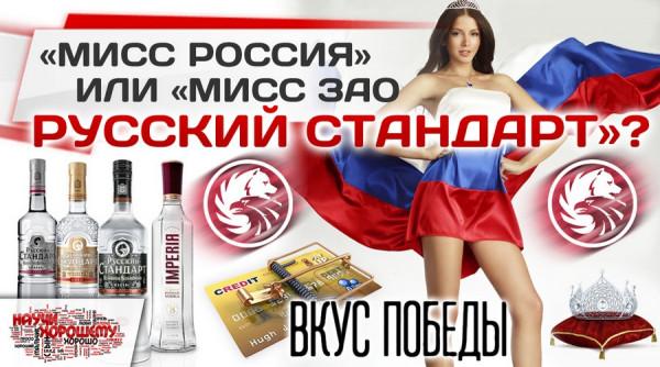 miss-rossiya-ili-miss-zao-russkij-standart-1