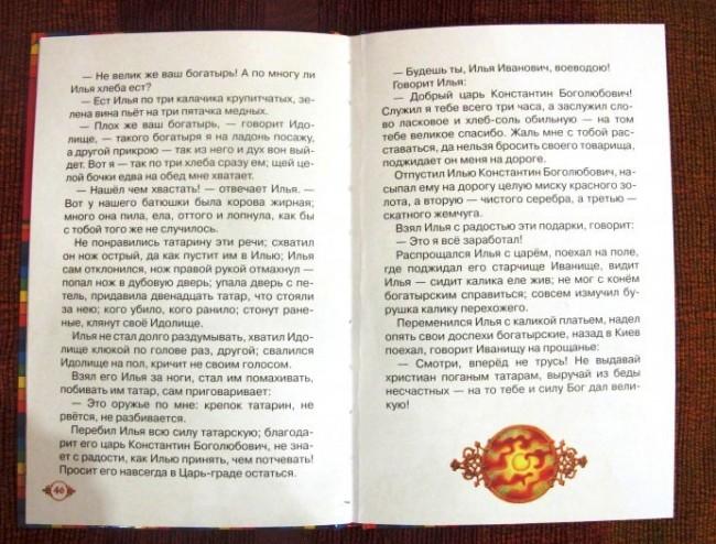 ostorozhno lozhnye byliny 4 650x494 custom Ложные былины о русских богатырях от издательства ЭКСМО