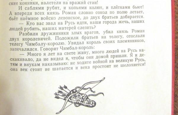 ostorozhno lozhnye byliny 41 601x389 custom Ложные былины о русских богатырях от издательства ЭКСМО