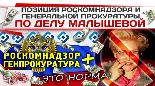 poziciya-roskomnadzora-i-generalnoj-prokuratury-po-delu-malyshevoj