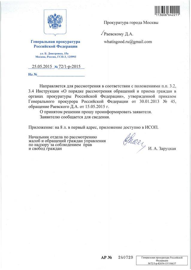zayavlenie v generalnuyu prokuraturu po zhurnalu cosmopolitan 01 Заявление в Генеральную прокуратуру по журналу Cosmopolitan