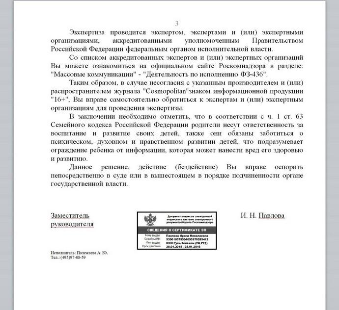 zayavlenie v generalnuyu prokuraturu po zhurnalu cosmopolitan 1 3 Заявление в Генеральную прокуратуру по журналу Cosmopolitan