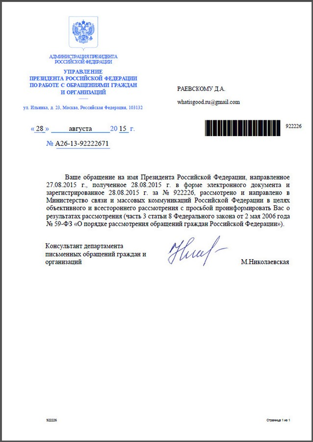 zayavlenie v generalnuyu prokuraturu po zhurnalu cosmopolitan 3 1 Заявление в Генеральную прокуратуру по журналу Cosmopolitan
