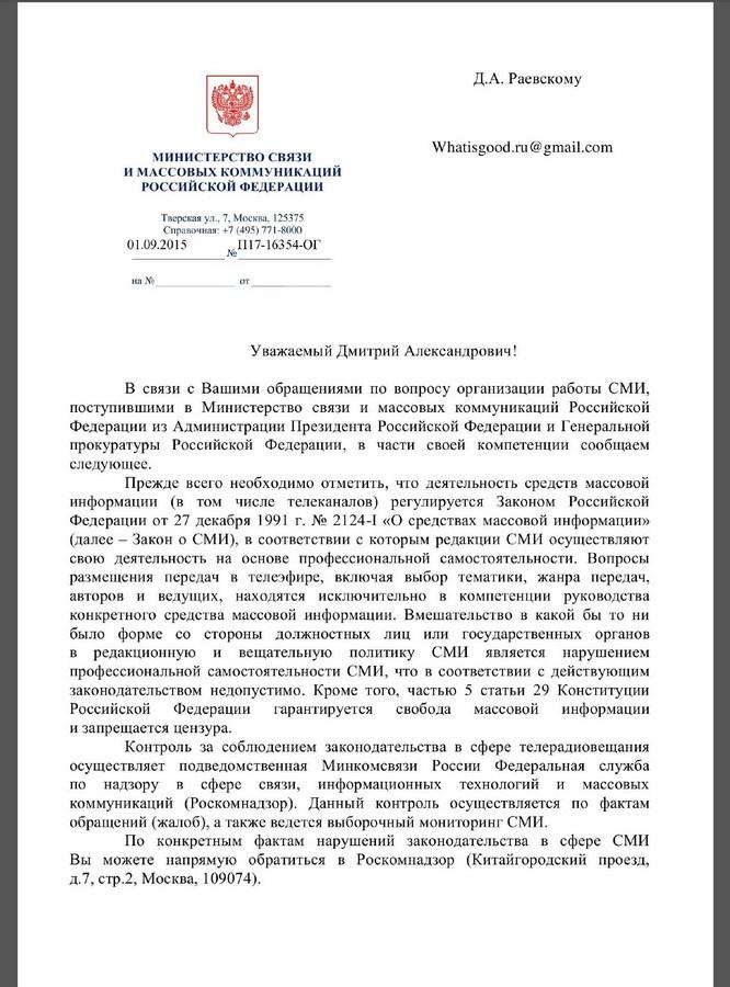 zayavlenie v generalnuyu prokuraturu po zhurnalu cosmopolitan 3 Заявление в Генеральную прокуратуру по журналу Cosmopolitan