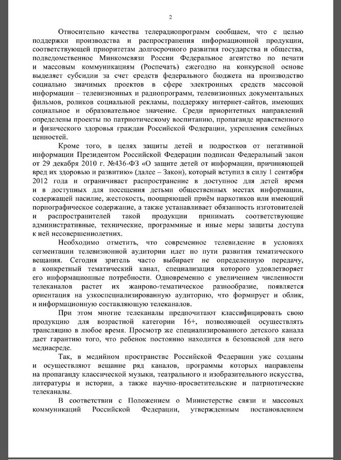 zayavlenie v generalnuyu prokuraturu po zhurnalu cosmopolitan 4 Заявление в Генеральную прокуратуру по журналу Cosmopolitan