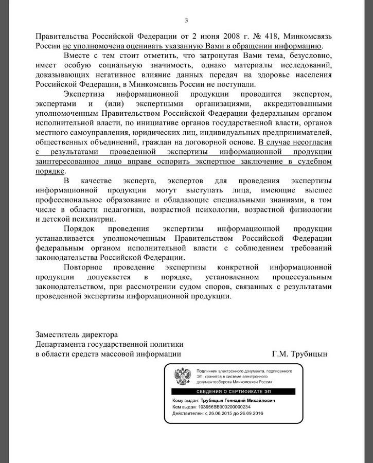 zayavlenie v generalnuyu prokuraturu po zhurnalu cosmopolitan 5 Заявление в Генеральную прокуратуру по журналу Cosmopolitan