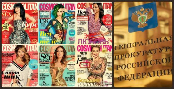 zayavlenie-v-generalnuyu-prokuraturu-po-zhurnalu-cosmopolitan