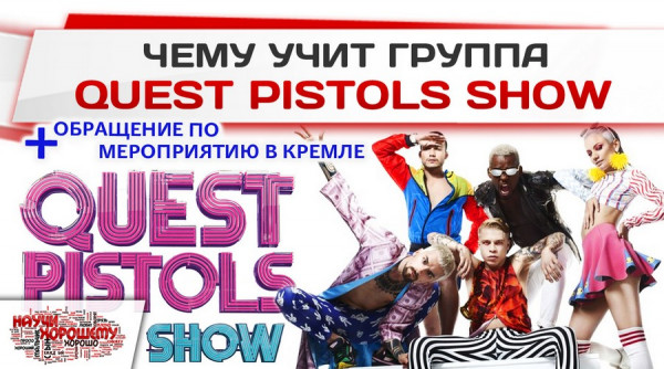 chemu-uchit-gruppa-quest-pistols-show