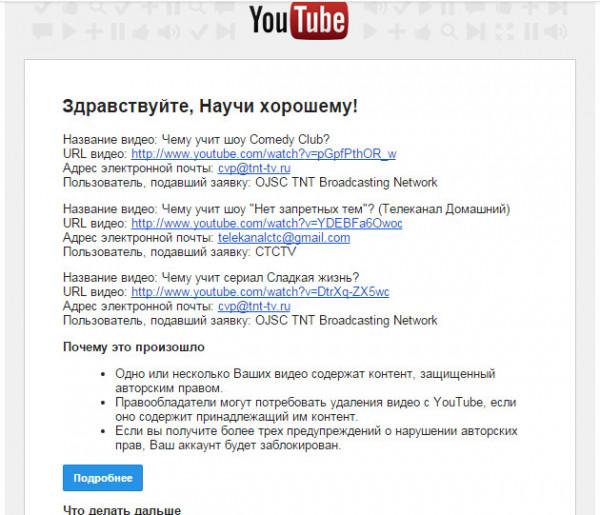 kanal nauchi xoroshemu v youtube byl zablokirovan po zhalobam tnt i sts 2 Канал «Научи хорошему» в YouTube заблокирован по жалобам ТНТ и СТС
