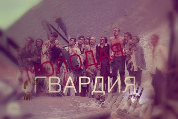 o-seriale-molodaya-gvardiya-pokazannom-na-pervom-kanale-k-dnyu-pobedy5
