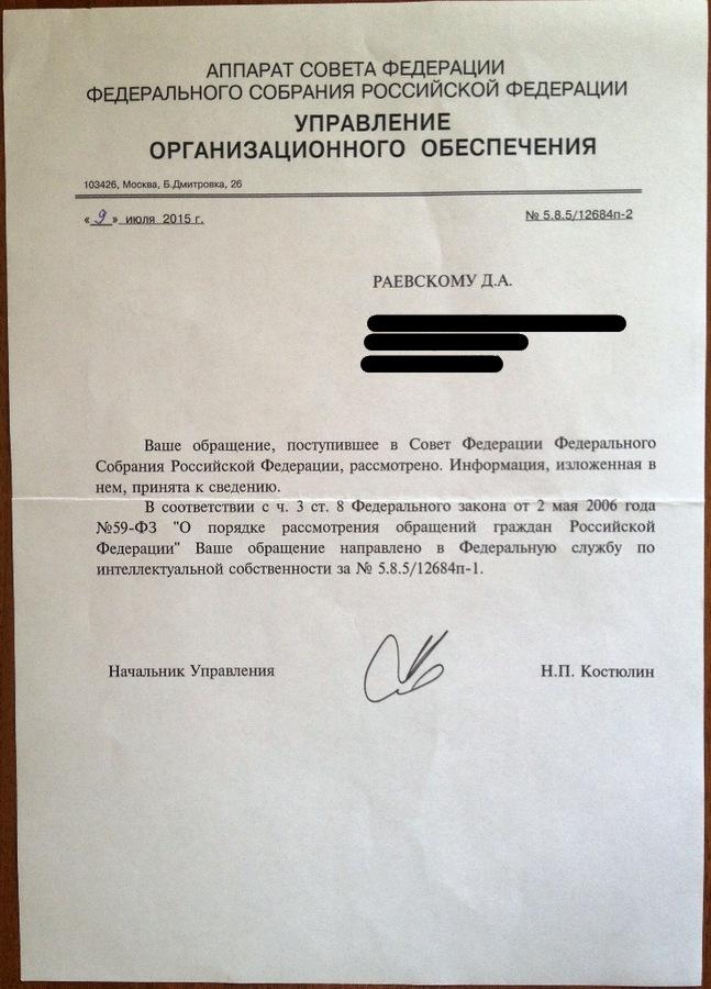 obrashhenie k chemezovu o vozvrate napisaniya brenda kamaz s latinicy na kirillicu 003 Язык как поле боя