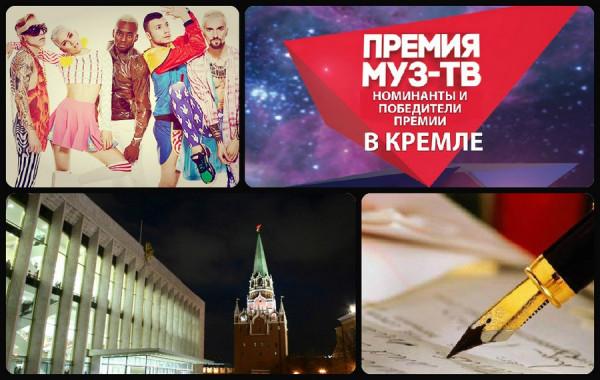obrashhenie po meropriyatiyu v gosudarstvennom kremlyovskom dvorce Чему учит группа Quest Pistols Show?