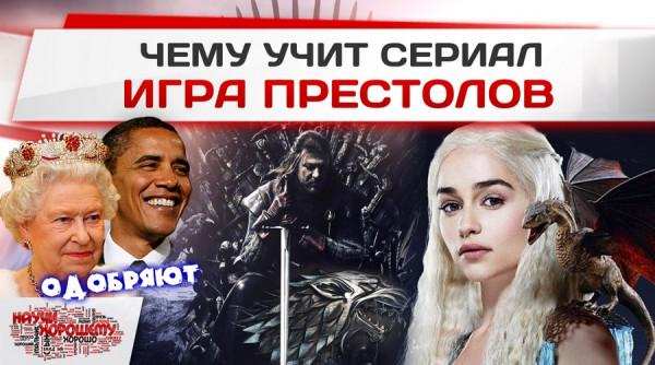 serial-igra-prestolov-prezident-ssha-i-koroleva-velikobritanii-rekomenduyut