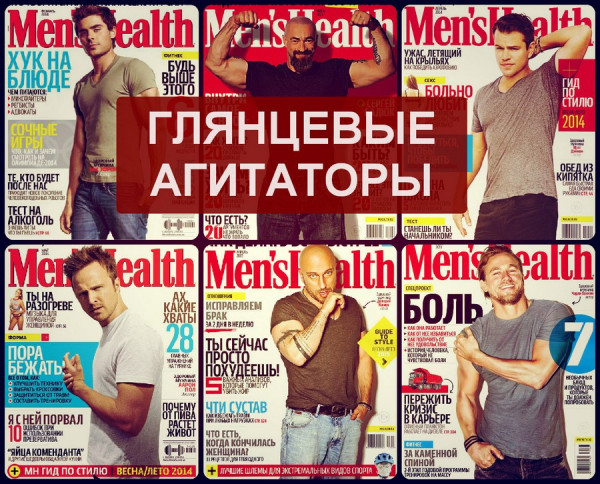 Mens Health 02 Чему учит журнал Men's Health?