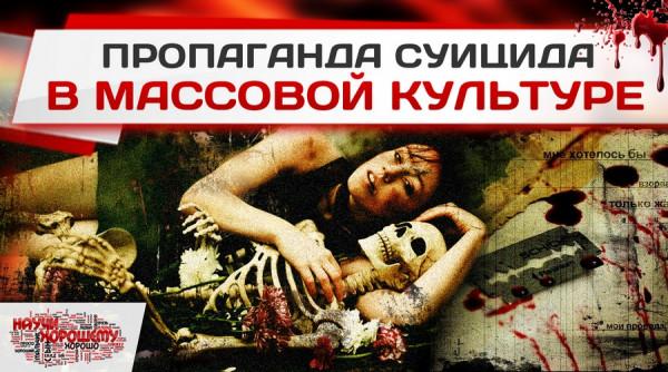 propaganda-suicida-v-massovoj-kulture