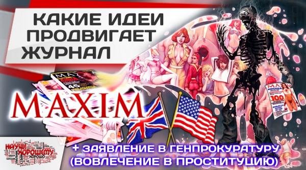 zayavlenie-o-presechenii-propagandy-v-smi-po-zhurnalu-maxim-8