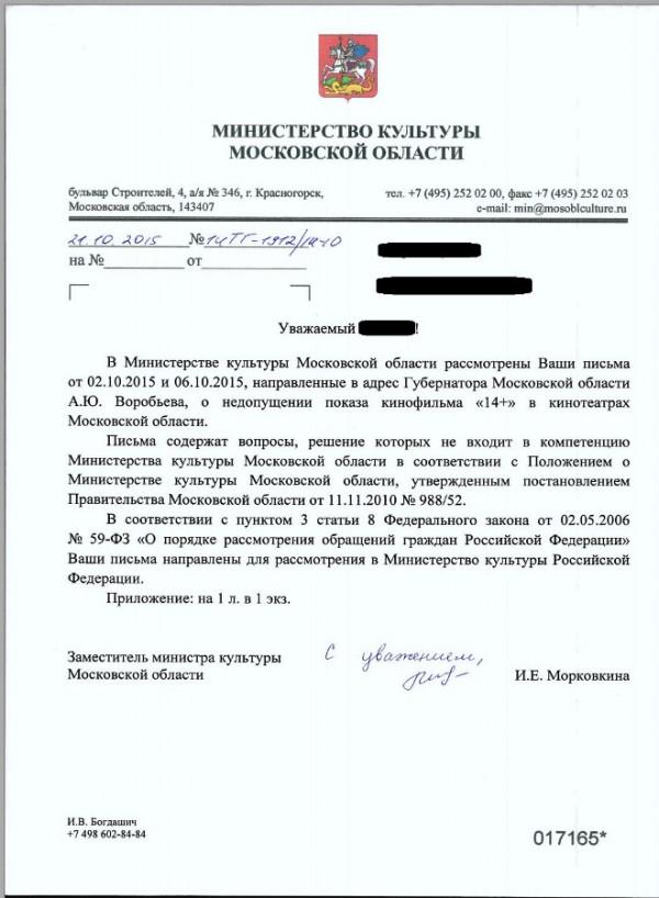 obrashhenie protiv filma 14 po priznakam razvratnyx dejstvij 12 Информационная акция: Заблокировать показ фильма «14+»