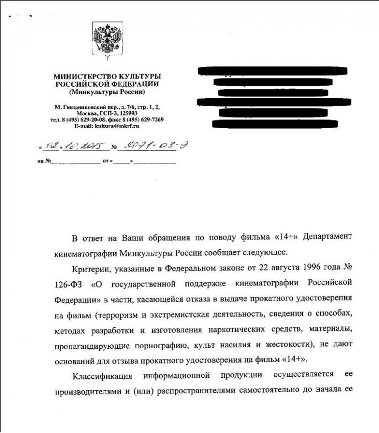 obrashhenie protiv filma 14 po priznakam razvratnyx dejstvij 3 742x848 custom Информационная акция: Заблокировать показ фильма «14+»