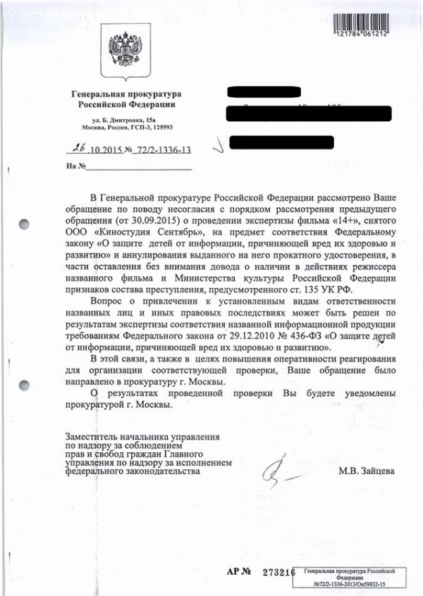 obrashhenie protiv filma 14 po priznakam razvratnyx dejstvij Информационная акция: Заблокировать показ фильма «14+»